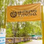 Империя туризма, Горный Алтай