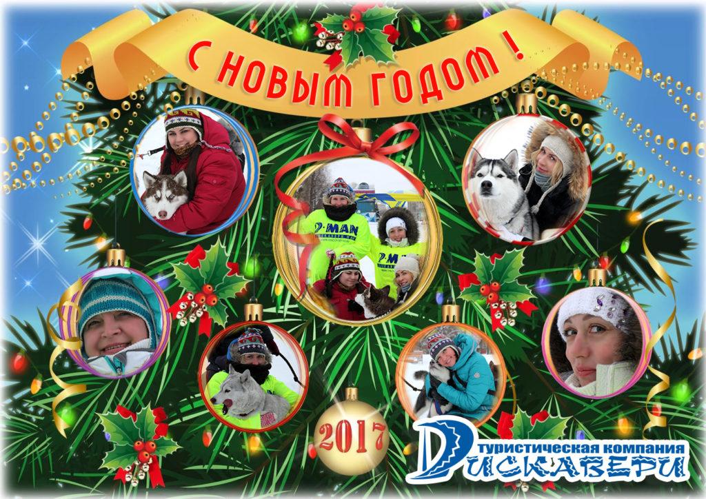 Новый год с Дискавери!